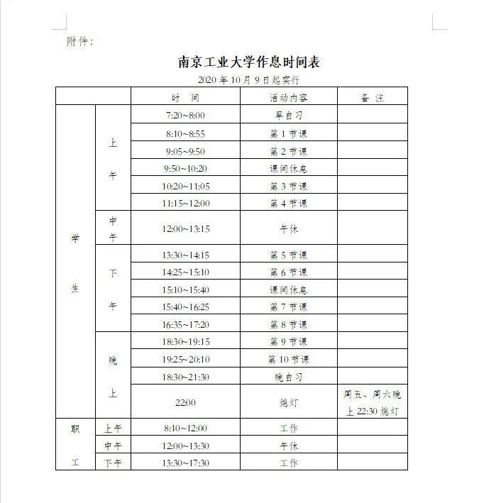 庆节中秋节假期调课安,摩登2平台注册图片