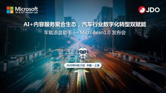 基于微软云和AI技术 极豆科技发布全新车载语音助手MicroBean1.0