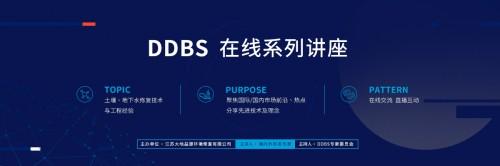 技术互补优化修复 高效低耗案例分享 DDBS在线系列讲座第三期周末再开课