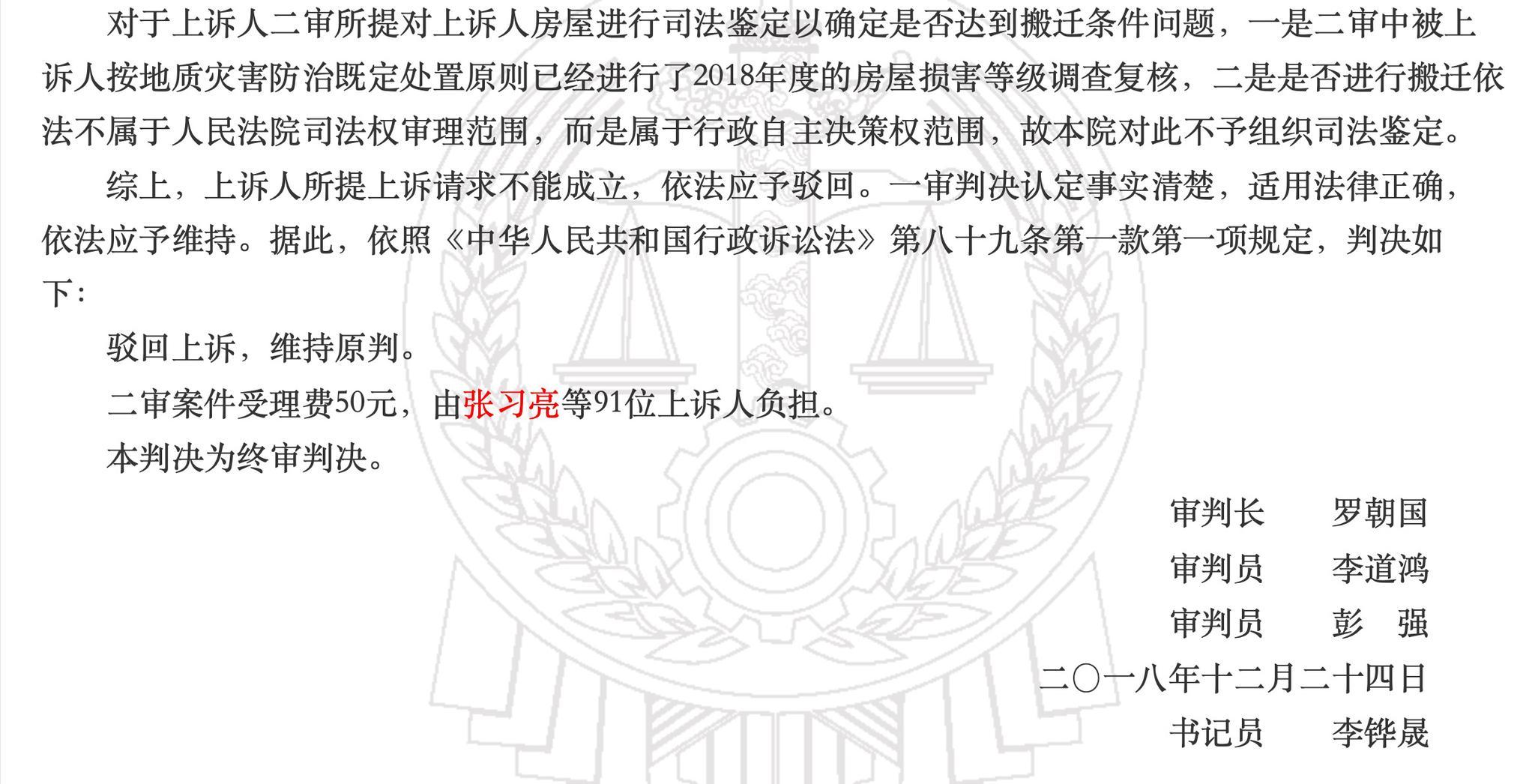 煤矿开采至房屋受损,贵州91位村民诉县政府、矿业公司再审胜诉