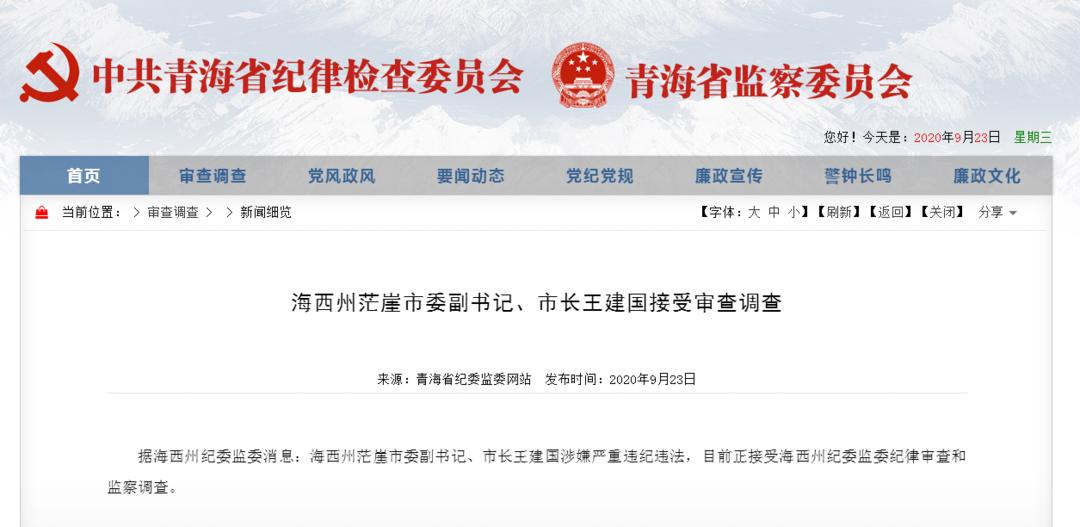 青海省茫崖市市长王建国接受审查调查 曾任职木里煤田