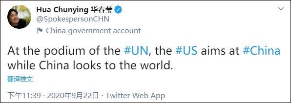华春莹回击特朗普联大发言:中国放眼世界,美国却紧盯中国图片