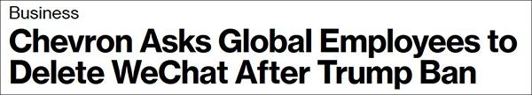 外媒:能源巨头雪佛龙要求全球员工删除WeChat图片