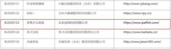 """北京市教委公布首批校外线上培训备案名单 """"伴鱼少儿英语""""上榜"""