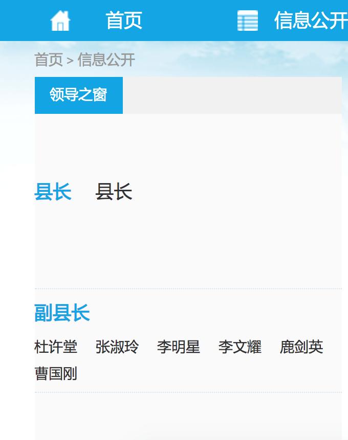 白建成不再担任临汾市襄汾县县长,此前当地发生饭店坍塌事故图片