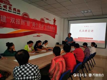 生态谷社区开展《民法典》法律知识讲座活动