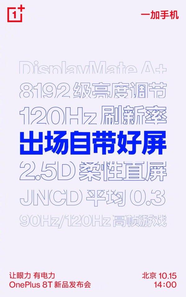 一加8T屏幕官宣:2.5D柔性直屏/120Hz刷新率/8192 级亮度调节