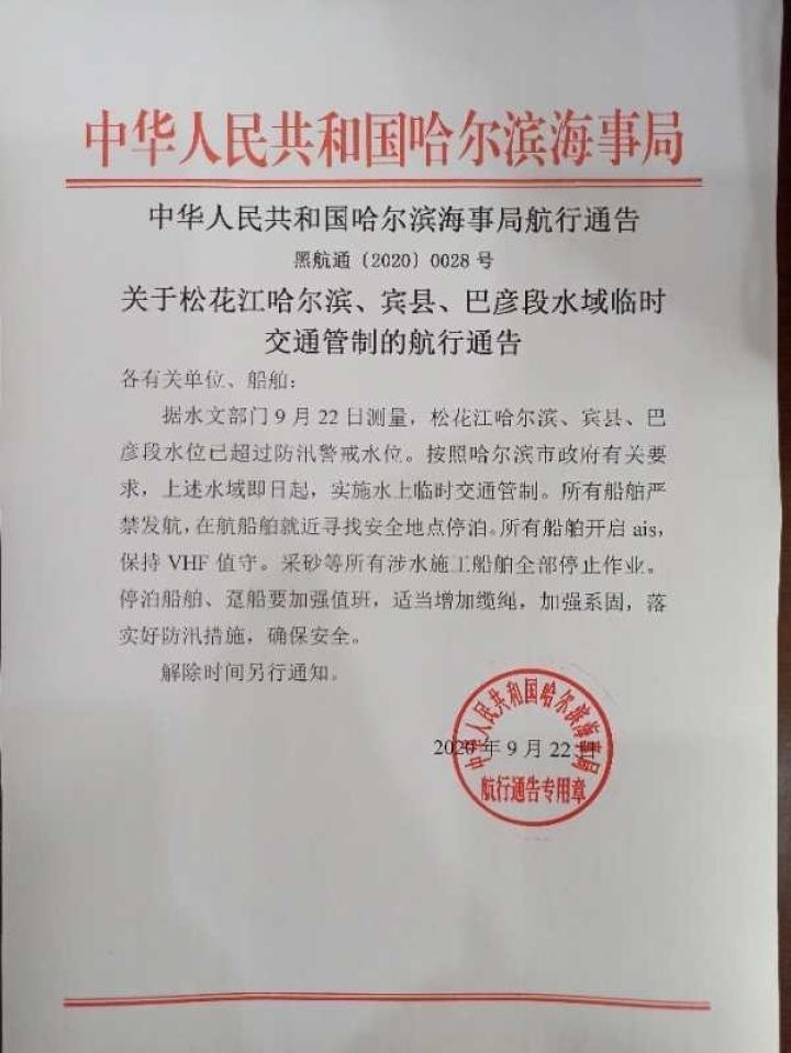 所有船只禁止航行!松花江哈尔滨、宾县、巴彦