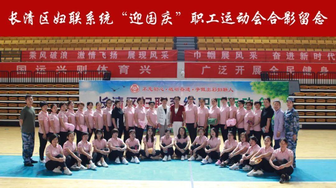 """【巾帼风采】长清区举行妇联系统""""迎国庆""""职工运动会"""