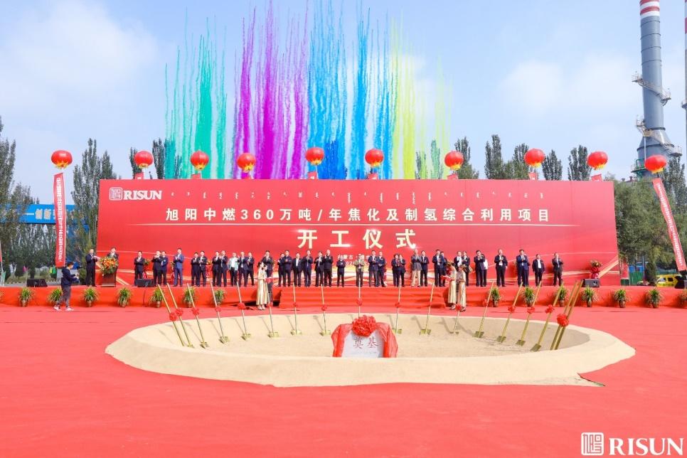 旭阳中燃360万吨/年焦化及制氢综合利用项目开工