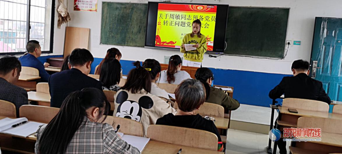 邵阳市双清区洋溪小学党支部召开预备党员转正大会