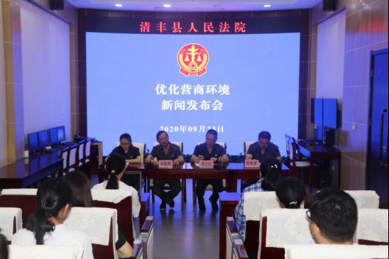 河南青峰县法院召开新闻发布会优化经营条件