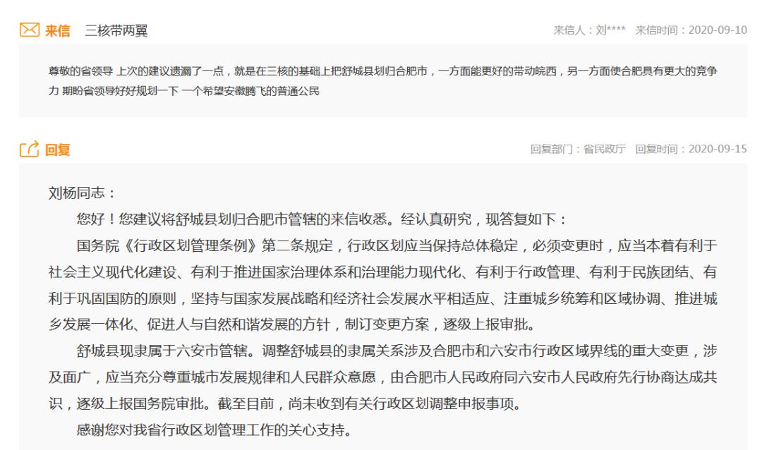 用户建议:舒城放在合肥下面!安徽省民政