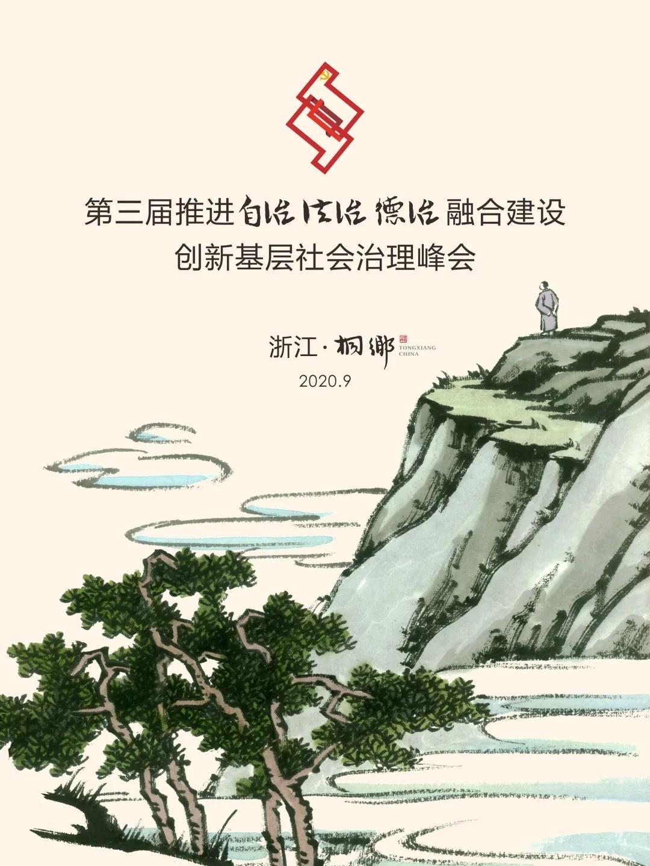 第三届推进自治法治德治融合建设 创新基层社会治理峰会将在桐乡举行!