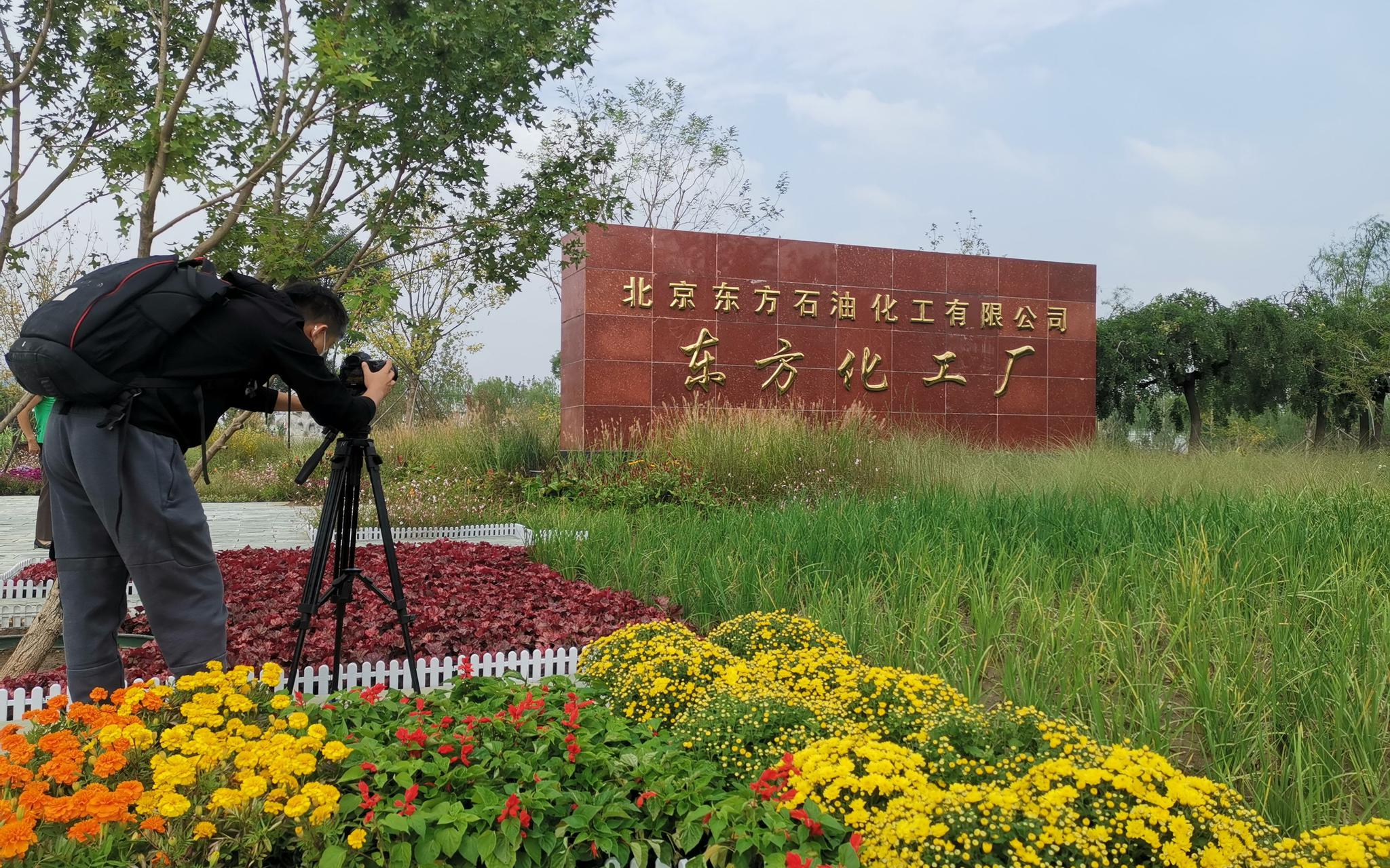 东方化工场旧厂区标识墙作为产业遗存被保存下来。 记京报新者 张璐。 摄