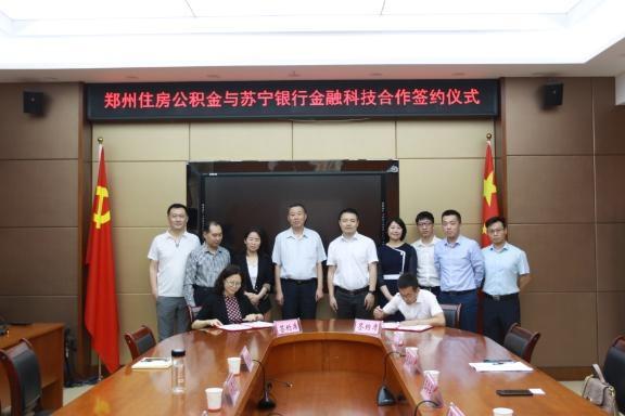 郑州住房公积金签约江苏苏宁银行 助力郑州住房公积金信息化建设