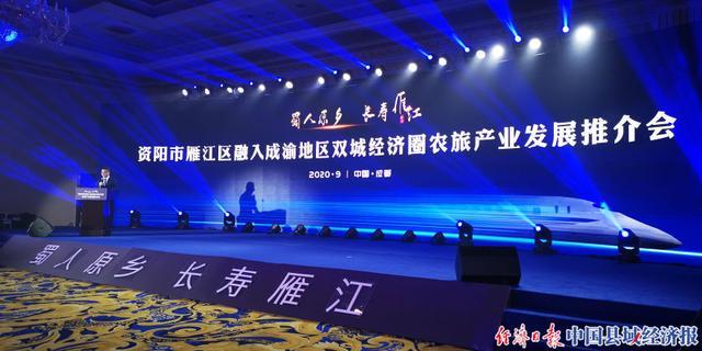 姜妍 资阳 四川:9个项目 26亿农业旅游一体