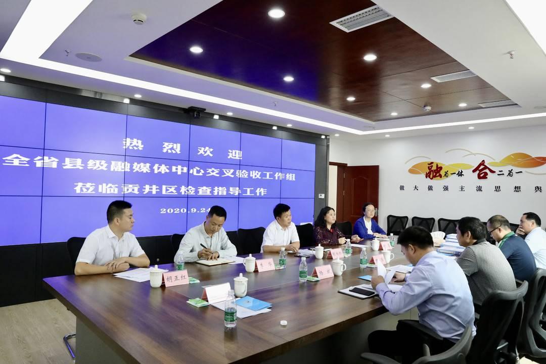 自贡市贡井区融媒体中心接受四川省县级融媒体中心验收
