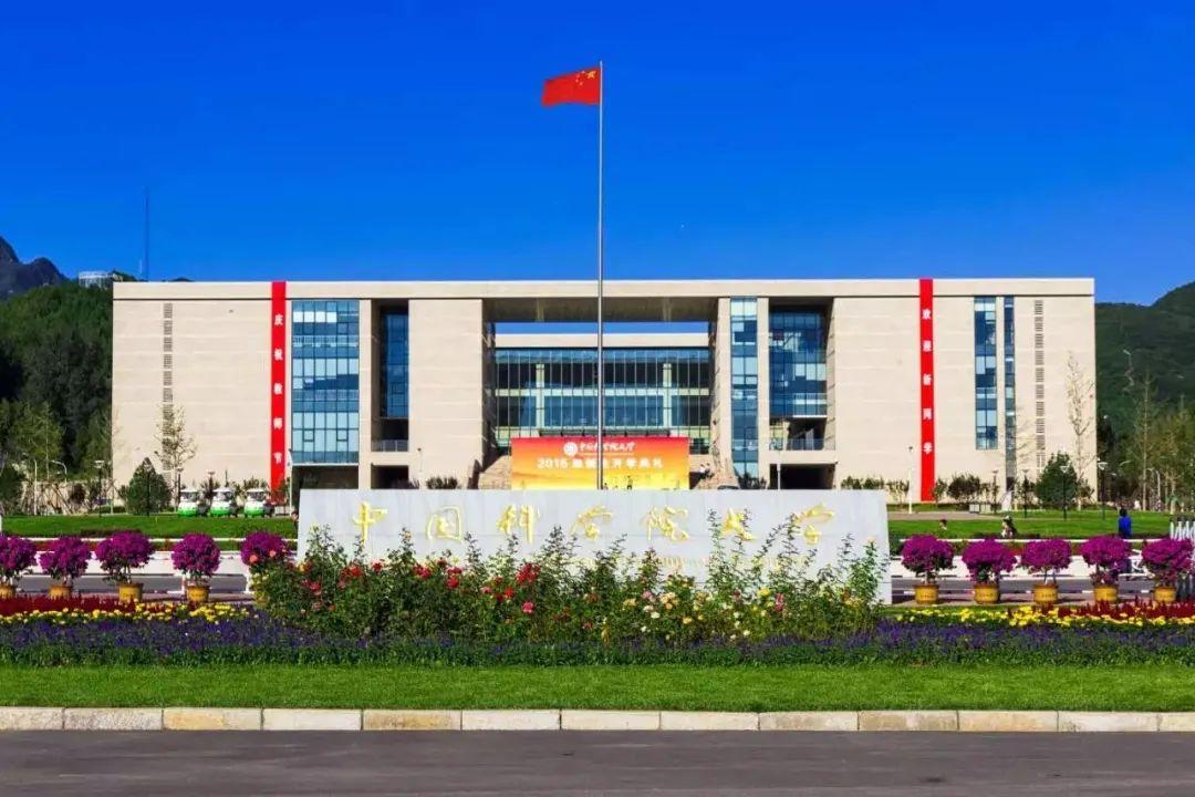 中国科学院大学(图源:中国科学院大学官方微信)