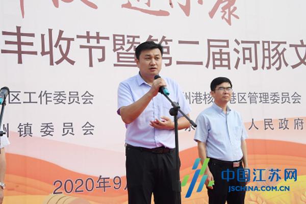 高港区永安洲镇举行2020年农民丰收节暨第
