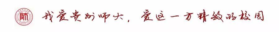 贵州师范大学关于国庆节、中秋节放假通知图片