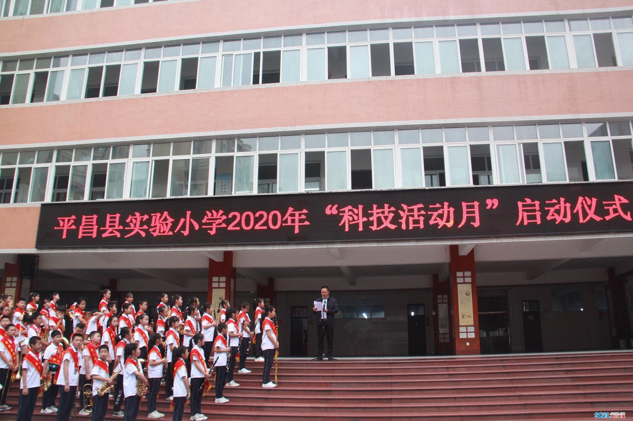 """平昌县实验小学举行仪式启动2020年""""科技活动月"""""""