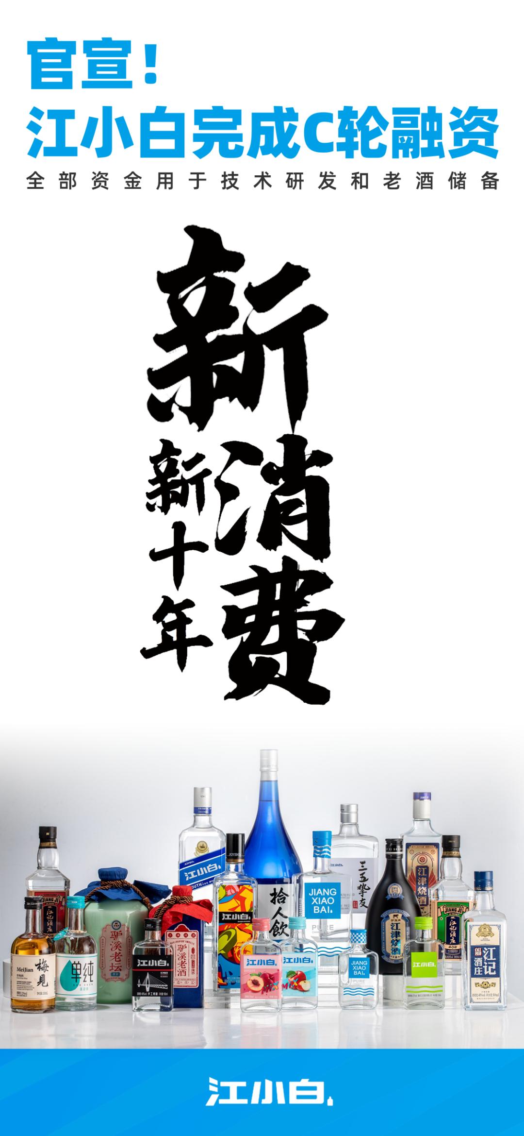 官宣!江小白完成C轮融资,将全部投入到技术研发和老酒储备图片