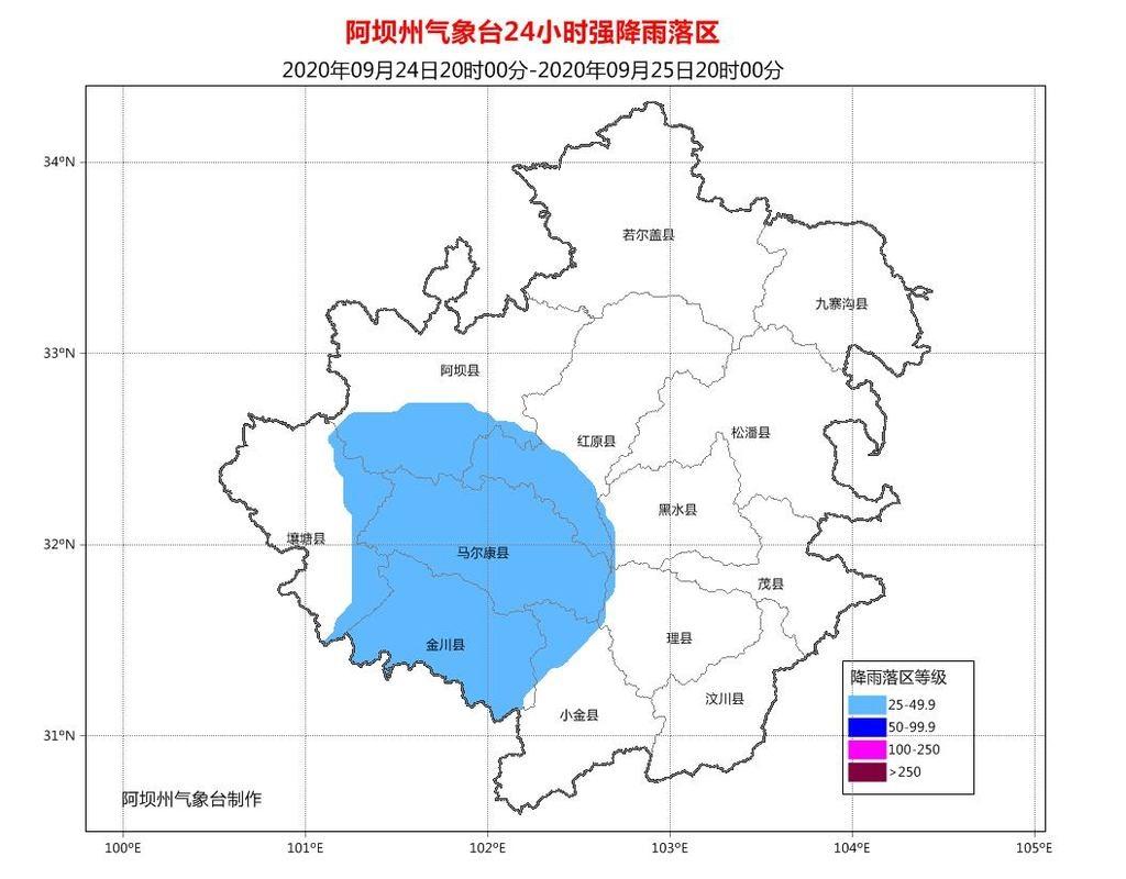 阿坝州:暴雨蓝色预警、小流域山洪预警、地质灾害预警