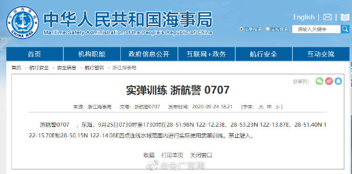 9月25日东海某水域进行实际使用武器训练,禁止驶入图片