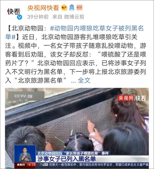 游客喂狼吃草 北京动物园:拉黑了