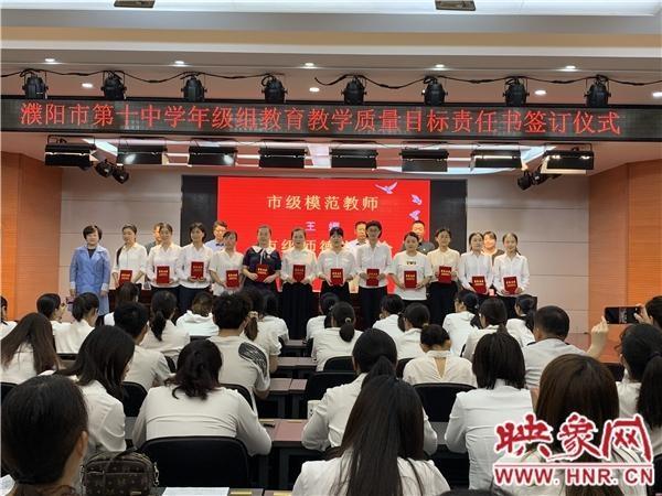 濮阳市十中举行教育教学质量目标责任书签订仪式