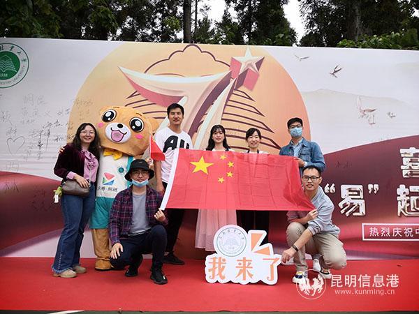 """西南林业大学举办喜迎国庆""""易""""起向祖国表白爱国主义教育主题活动"""