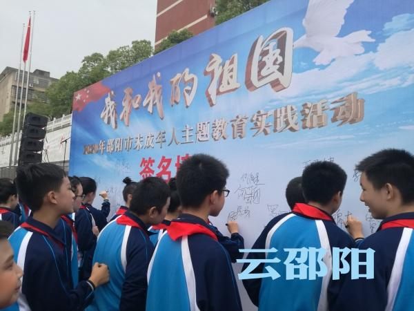 """2020年邵阳市未成年人""""我和我的祖国""""主题教育实践活动举行"""