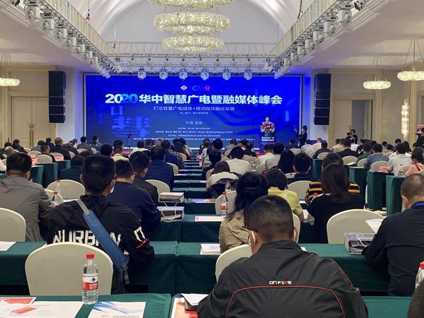 影谱科技受邀出席华中智慧广电暨融媒体峰会 技术助力数字经济下的媒体融合