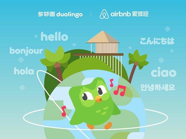 "爱彼迎携手多邻国Duolingo共推""云游学"""