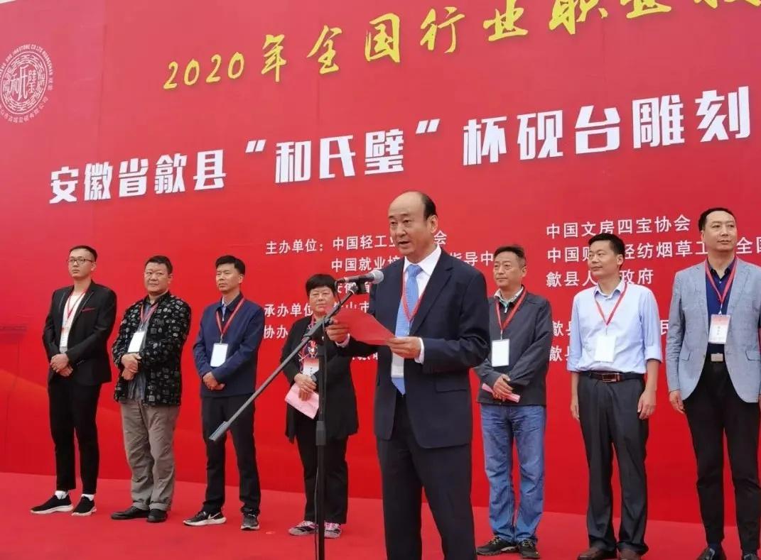 2020年全国学习用品四宝生产职业技术大赛第一届