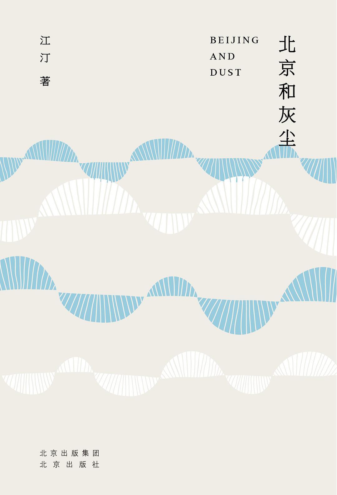 读诗集《北京和灰尘》:小于一的灰尘
