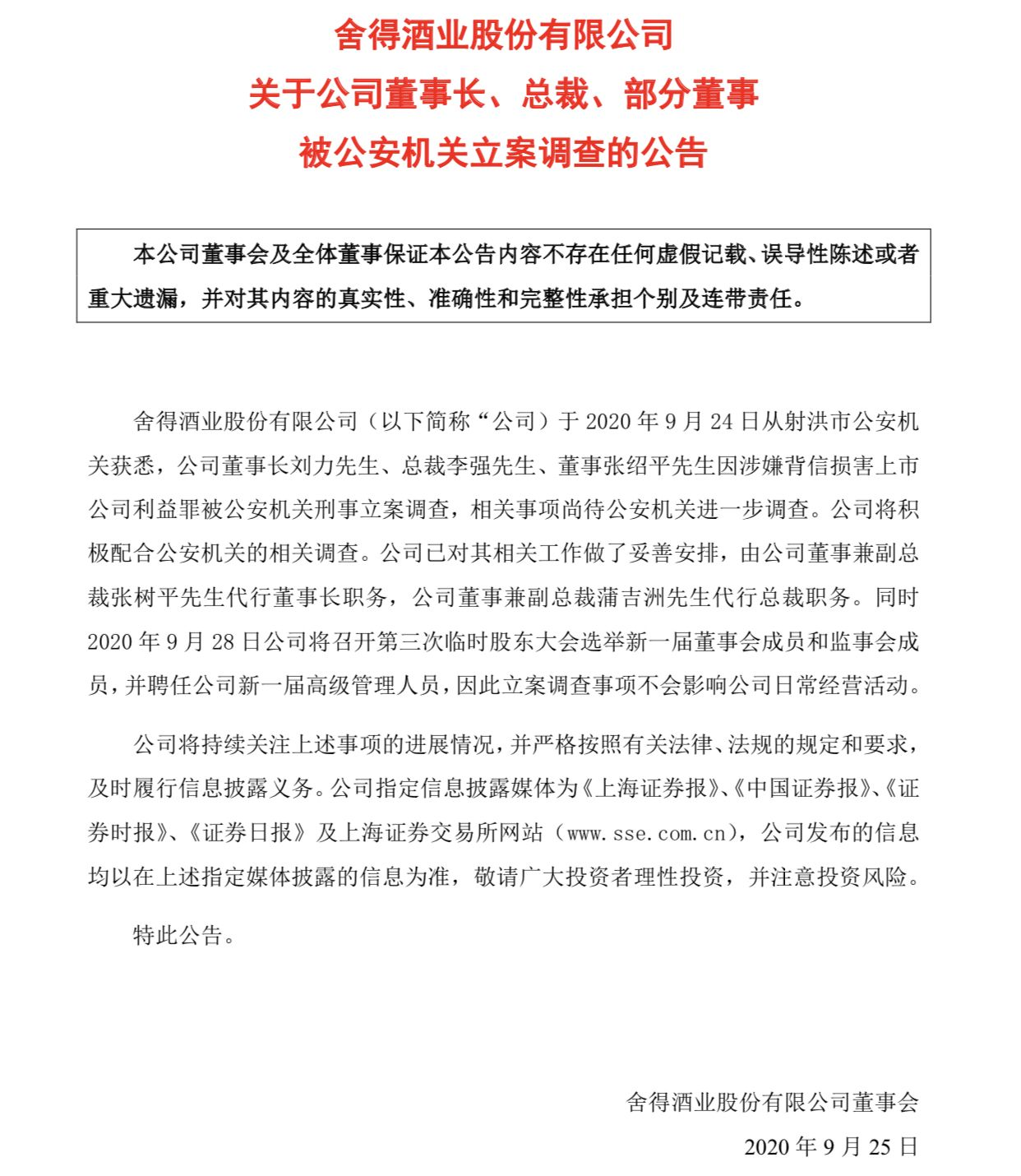 ST舍得:公司董事长刘力、总裁李强被刑事立案调查图片