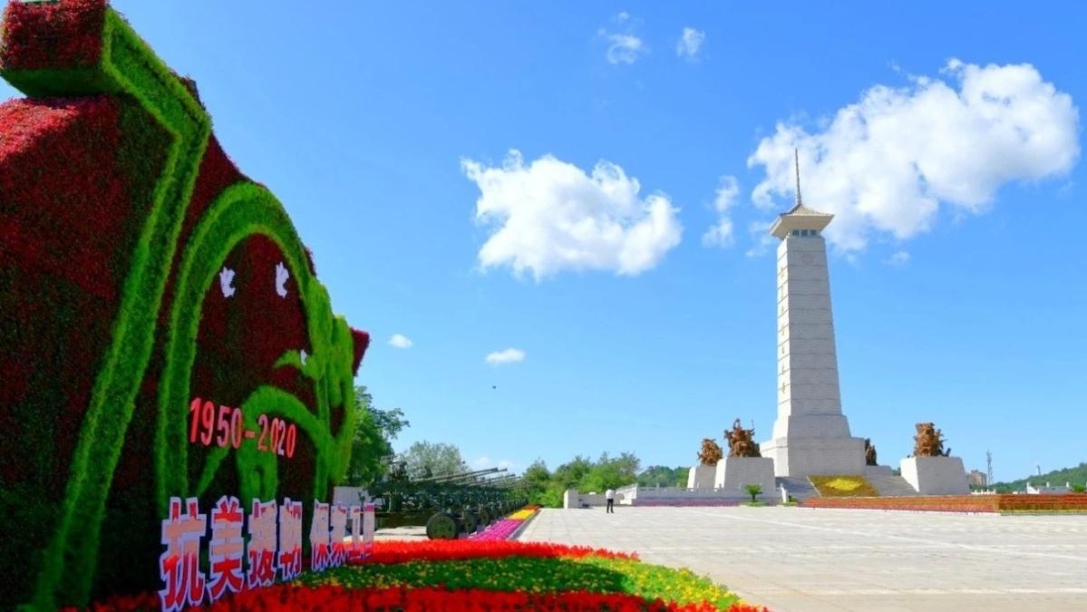 杨应森:英雄的生命开鲜花——唱在抗美援朝纪念塔下的英雄赞歌