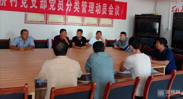 沾化区富国街道:分类施策区别管理 激发农村基层党建新活力