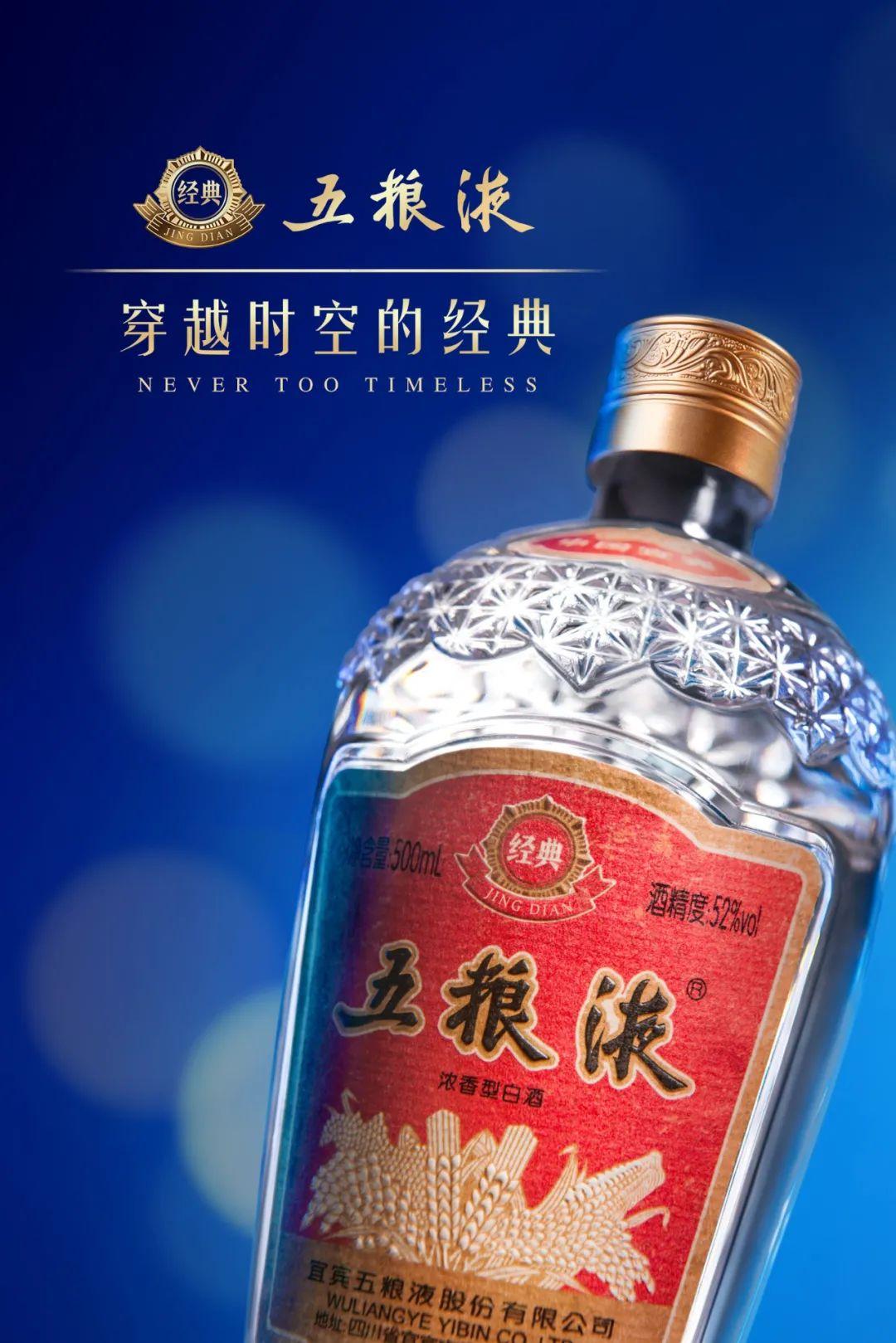 """进一步丰富高端白酒品类,五粮液发布全新打造的""""经典五粮液""""图片"""