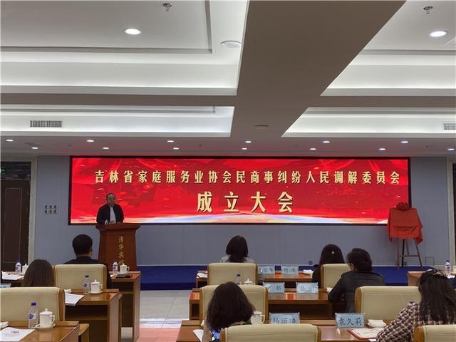 吉林省民商事纠纷人民调解委员会成立