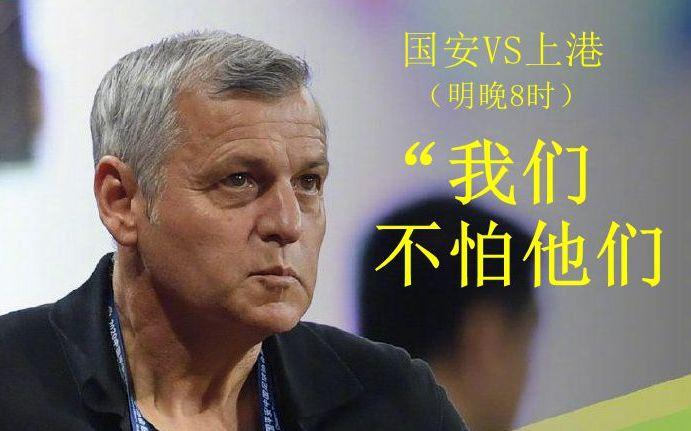 国安明晚再战上港,热帅:我们不怕他们图片