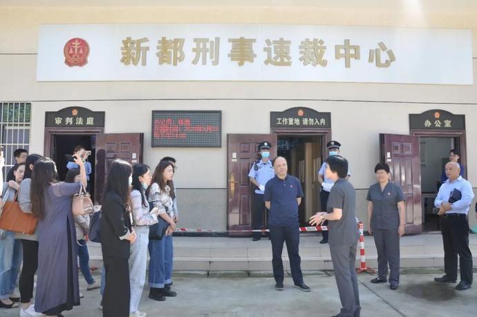 【改革】四川大学、西南石油大学到新都法院调研交流新都刑事速裁中心
