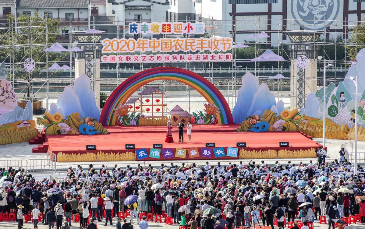 """中国文联文艺志愿服务队走进长阳  欢度2020年""""中国农民丰收节"""""""
