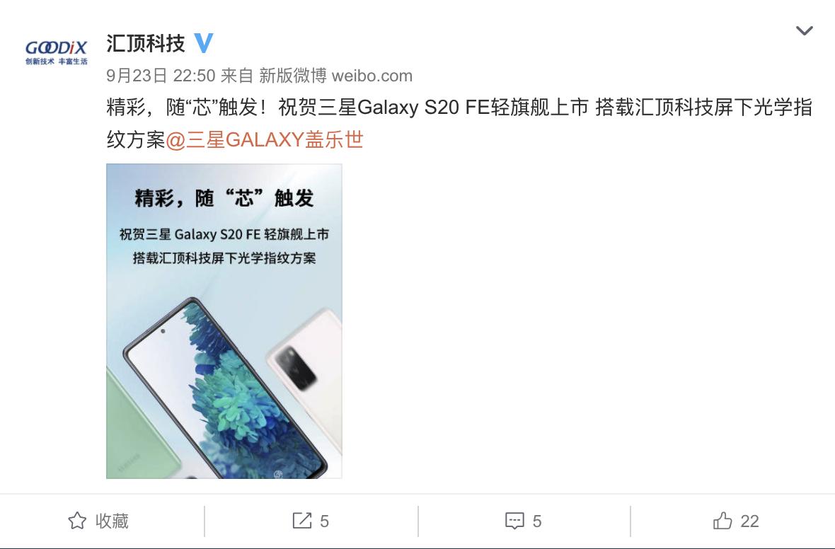 汇顶科技:三星Galaxy S20 FE轻旗舰手机搭载公司屏下光学指纹方案