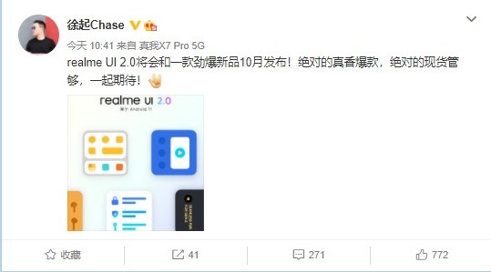 realme 将于 10 月发布新机,副总裁称新品:真香爆款 + 现货管够