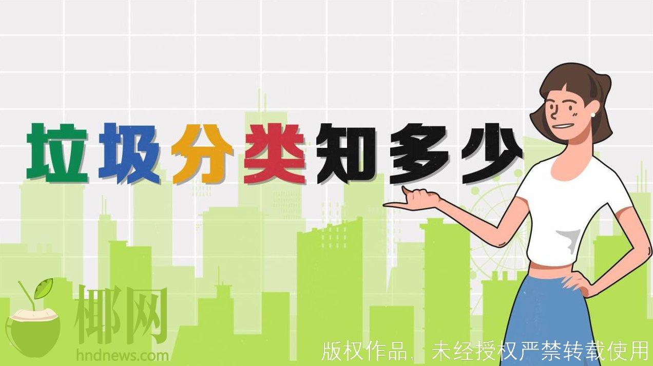 《商商侦探社》第九期25日上线 !一部动画片告诉你垃圾咋分类