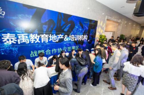 泰禹教育地产集团与省内多家培训机构达成战略合作