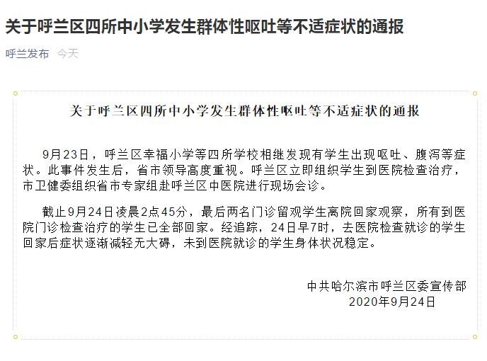 哈尔滨通报4所学校学生发生呕吐等症状:所有学生已全部回家图片